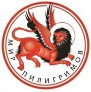 МИР ПИЛИГРИМОВ