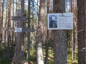 На Сандормохе покоится священник Анатолий Жураковский