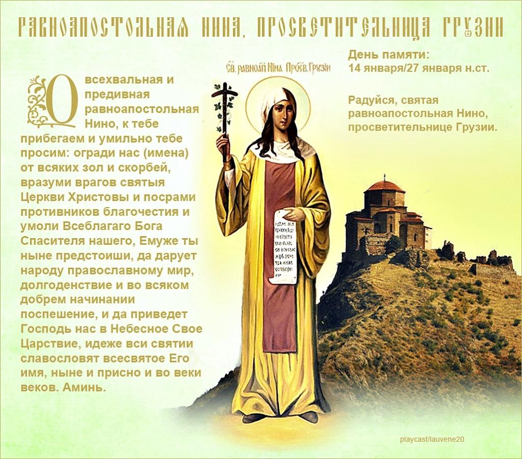 Икона святой равноапостольной Нины изоражения