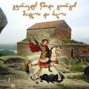 Под покровом святой Нины и  святого Георгия -Победоносца
